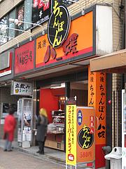店内:筑後ちゃんぽん・八媛@筑後うどん・麺工房なか