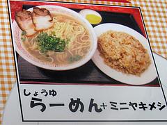 メニュー:しょうゆらーめん+ミニヤキメシ@中華料理・中国飯店・平和