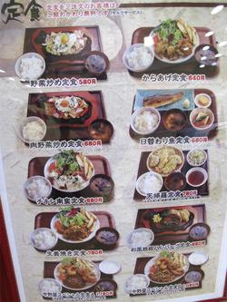15メニュー:定食@博多うどんセンター・中野屋総本店