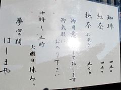 メニュー:店頭@夢空間はしまや・カフェ・倉敷