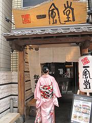 外観:入り口@博多一風堂・総本店・天神・西通り