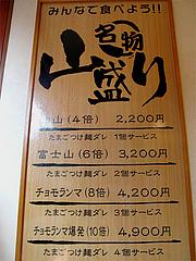 メニュー:デカ盛メニュー@麺焼そば・バソキ屋