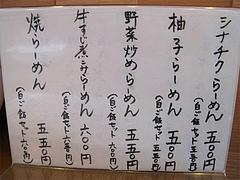 メニュー:創作系ラーメン・焼きラーメン@らーめん桜蔵(さくら)・住吉・美野島
