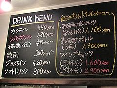 メニュー:カクテル・ドリンク@居心地屋REON(レオン)・薬院