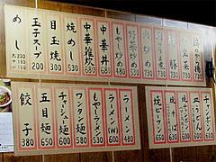 3メニュー@中華料理・龍園・薬院