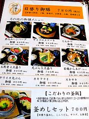 メニュー:定食いろいろ@十徳や・春日上白水店