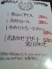 16メニュー:デザート@焼鶏工房めっしー・焼鳥・高砂