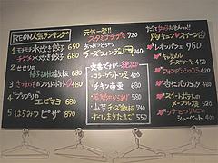 メニュー:人気ランキング@居心地屋REON(レオン)・薬院