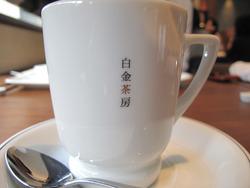 21中煎りコーヒー@白金茶房・白金酒店