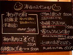 メニュー:黒板@ポコペンのペコポン・三角市場