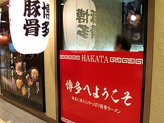 Welcome to Hakata@木村屋・博多デイトス