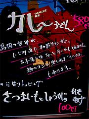 メニュー:カレーうどん@さぬきうどん大木戸・福岡舞鶴店