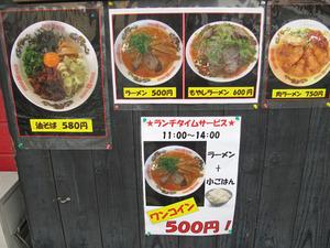1B級食堂メニュー@遊ラーメン