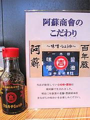 7店内:マルキチしょうゆ・熊本@だご汁&カフェ・阿蘇商會(商会)・マイステイズイン福岡天神南