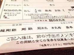 6剛鉄麺の超剛鉄@一蘭・西新店