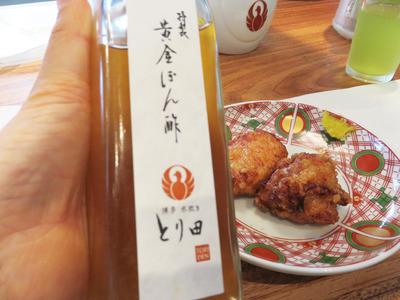 7唐揚げポン酢