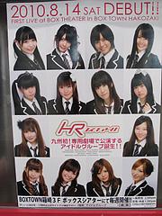 外観:ポスター@HR(エイチアール)・ボックスシアター(BOX THEATER)・箱崎