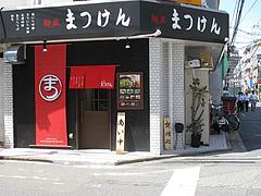外観@麺屋まつけん・渡辺通・電気ビル裏