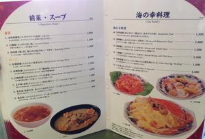 19前菜・スープ・海の幸料理メニュー@江山楼中華街本店