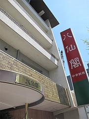 外観@八仙閣・博多駅東