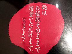 メニュー:3玉まで無料@かほうや・うどん・赤坂