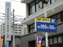18駐車場@海鳴・平尾