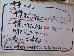 16ご飯メニュー@侍うどん