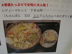 10メニュー:レディースセット@大助うどん・藤崎
