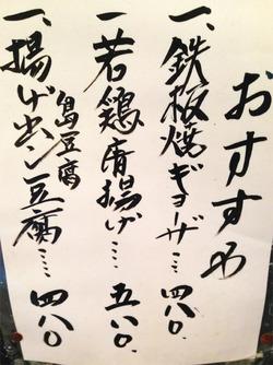 3海鮮居酒屋のオススメメニュー@ひげだるま