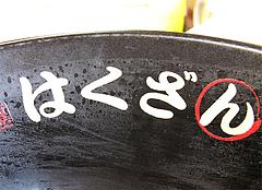 店内:ラーメン鉢@ラーメン空間・はくざん・春日