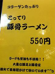 1メニュー:コラーゲンたっぷり@拉麺帝国・サンセルコ・ラーメン