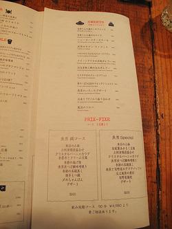28メニュー@博多炉端・魚男フォッシュマン