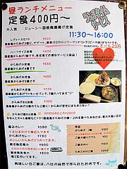 18メニュー:からあげ定食@麺屋極み清川店・ラーメン居酒屋