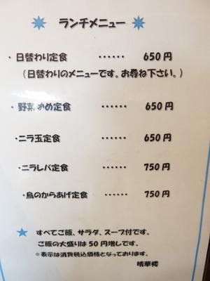 7メニュー1@晴華楼