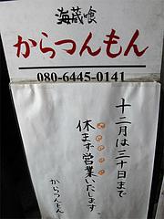 年末営業@海蔵喰からつんもん・赤坂