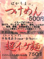 13ラーメン・つけ麺・ぼくイケ麺@イタリアン・バー・クオリア・姪浜