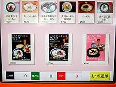 メニュー:ラーメン単品とセット@らーめん二男坊・キャナルシティ博多
