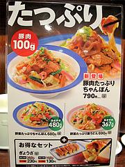 メニュー:たっぷり豚肉ちゃんぽん790円@長崎ちゃんぽん・リンガーハット・福岡大名店