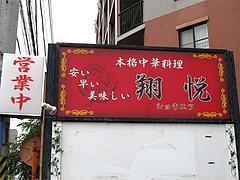 外観:看板@本格中華料理・翔悦・樋井川