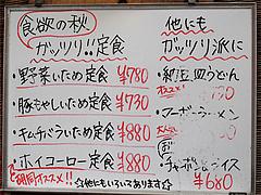 メニュー:定食@ラーメンの店ふーとん(胡同)・春吉