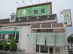 外観@魁龍博多本店