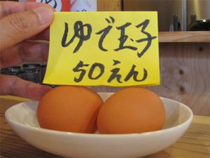 13ゆで玉子50円@博多玉
