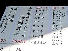 20メニュー:夜の寿司と海鮮丼@鮨・あつ賀・渡辺通り