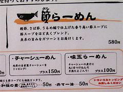 メニュー:節らーめん580円@豚と節家