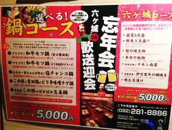 忘年会新年会メニュー@六ヶ城(ろっかんじょう)