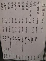 18メニュー:焼酎@博多ふぐづくし・英ニ楼