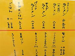 メニュー@ラーメン仮面55・薬院