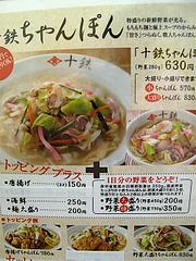メニュー:ちゃんぽん@ちゃんぽん座・十鉄・西新商店街
