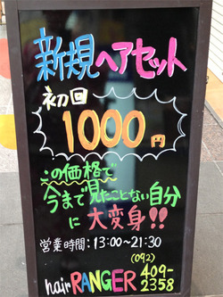 15新規@ヘアレンジャー・川端商店街