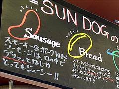 店内:こだわり1@SUNDOG(サンドッグ)・西小倉